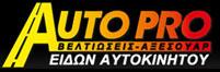 autopro.gr